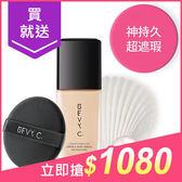 BEVY C. 裸紗親膚 絲絨粉底精華(30ml) 兩款可選【小三美日】原價$1280