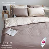 標準單人床包枕套兩件組 【不含被套】【 BEST9  棕X淺米】 素色無印系列 100% 精梳純棉 OLIVIA