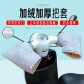 電動摩托車手把套冬季加絨加厚保暖電瓶車電車防水防曬擋風護手罩 【快速出貨】