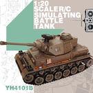 【瑪琍歐玩具】1:20 遙控坦克車/YH...