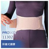ProSkin 腰部保健束腹帶6 (S號~L號,可選/11302)【杏一】
