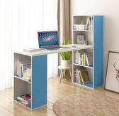 電腦桌 臺式書桌書架組合書柜辦公家用