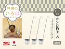 日本製 不鏽鋼深形梅酒杓/釀酒杓/糖漿杓-大(30ml)《Mstore》