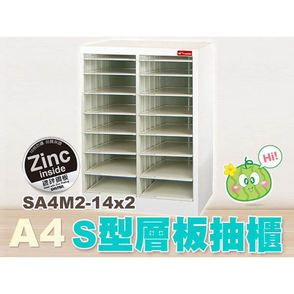 樹德 S型層板抽樹德櫃16抽 SA4M2-14x2 (檔案櫃/文件櫃/公文櫃/收納櫃/資料櫃)