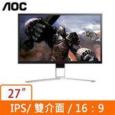 【5/1~5/31↘↘24888】 AOC AGON AG271QG 27吋 (16:9) 液晶螢幕