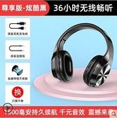 T5無線高端藍芽耳機頭戴式掛脖式游戲電腦電競手機有線重低音耳麥降噪全包耳話筒 美眉新品