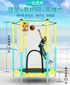【新年鉅惠】兒童蹦蹦床家用成人跳跳床小孩室內健身玩具小型蹦床彈跳床帶護網