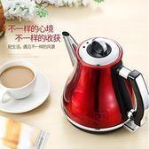 迷你電熱燒水壺小容量自動斷電家用小型1.2L長嘴煮便攜旅行茶-Ifashion
