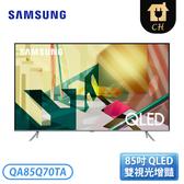 [SAMSUNG 三星]85吋 4K QLED 量子液晶電視 QA85Q70TAWXZW / QA85Q70TA【登錄贈 A71 5G 或 Soundbar Q60T】