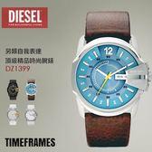 【人文行旅】DIESEL | DZ1399 頂級精品時尚男女腕錶 TimeFRAMEs 另類作風 45mm 設計師款