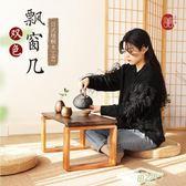 茶几 榻榻米桌子飄窗小茶幾日式炕桌地桌臥室書桌簡約實木家用小桌子  快速出貨