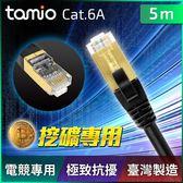 [富廉網] 【Tamio】 CAT.6A+ 網路高屏蔽超高速傳輸專用線 5M