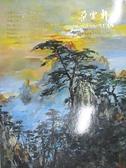 【書寶二手書T7/收藏_DXT】朵雲軒120周年慶典拍賣會_現當代油畫雕塑專場_2020/9/24