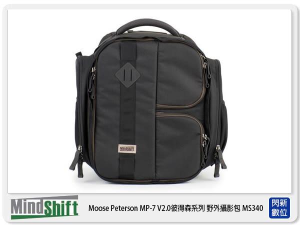 MindShift 曼德士 Moose Peterson MP-7 V2.0 彼得森系列 野外攝影包 S MS340 (公司貨)【24期0利率,免運費】
