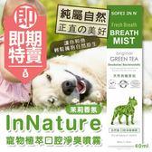(即期商品)自然匯In Nature 寵物植萃口腔淨臭噴霧40ml