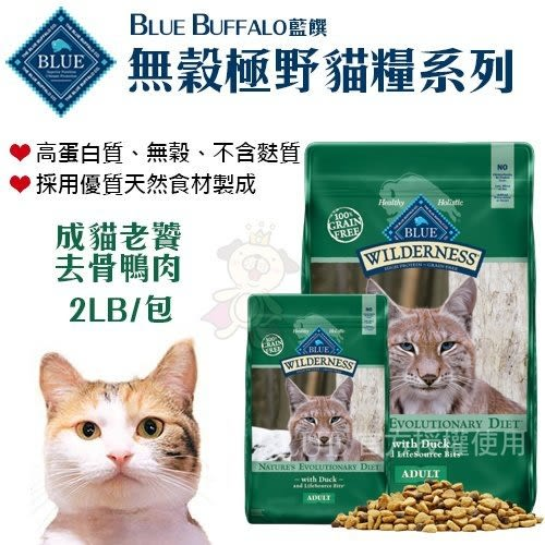 *KING WANG*Blue Buffalo藍饌《WILDERNESS無穀極野-貓系列》2LB 北美銷售第一天然寵糧