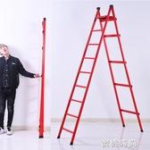 家用梯子折疊梯加厚室內焊接人字梯行動樓梯伸縮梯步梯多功能扶梯 【MG大尺碼】
