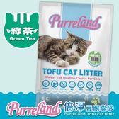 PurreLand 倍淨豆腐貓砂-綠茶