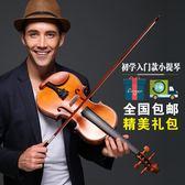 台氏手工實木初學者小提琴成人兒童小提琴初學考級小提琴入門演奏【全館免運】