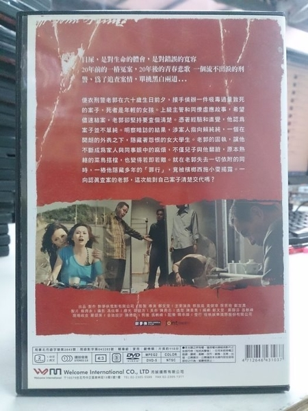 挖寶二手片-E05-071-正版DVD-華語【眼淚/目屎】-蔡振南 鄭宜農 房思瑜(直購價)