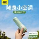 倍思 小風扇便攜式手持迷你摺疊隨身小型usb電風扇可充電手拿超靜音  一米陽光
