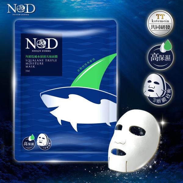 【ND妮森朵瑪】角鯊烷補水保濕天絲面膜
