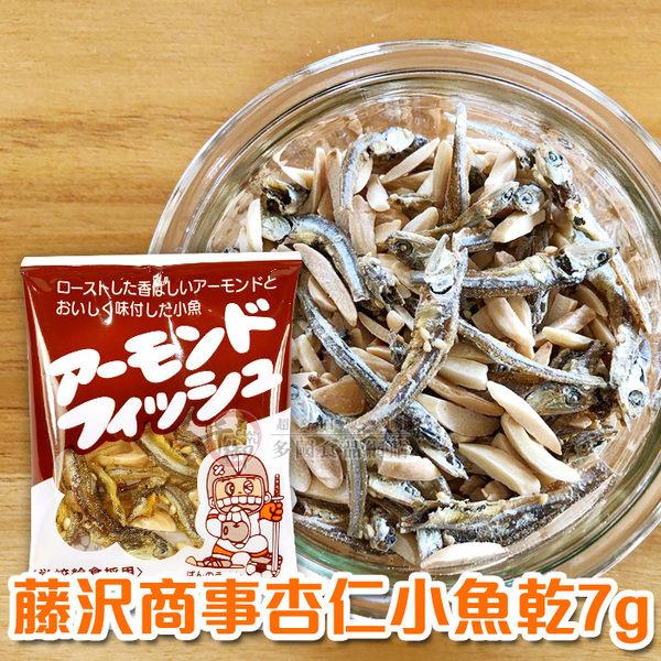 藤沢商事杏仁小魚乾7g[JP490252]千御國際