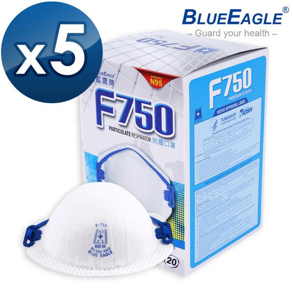 【醫碩科技】藍鷹牌 台灣製 N95等級口罩 防護口罩 20片*5盒 (非醫療) F-750*5