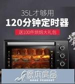 烤箱 蘇泊爾電烤箱家用烘焙小型烤箱多功能全自動蛋糕35L升大容量YYJ 原本良品