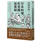 日本料理的常識與奧祕(米其林7星懷石料理首席大師.從禮儀.器皿.服務.經營到文化