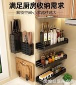 廚房置物架-廚房置物架免打孔壁掛式家用調味料用品大全神器刀架掛架收納架子  糖糖日繫