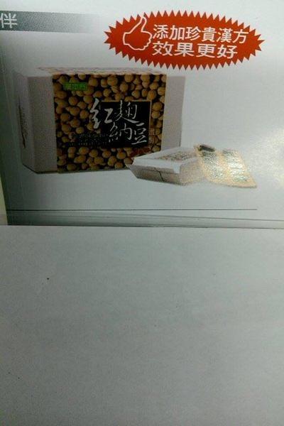 漢本方 紅趜納豆激酶 60粒*3盒