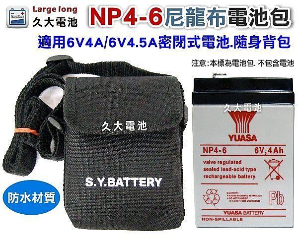 ✚久大電池❚NP4-6 尼龍布電池包 適用各廠牌 6V4Ah 6V4.5Ah 密閉式電池.隨身行動防撥水背包