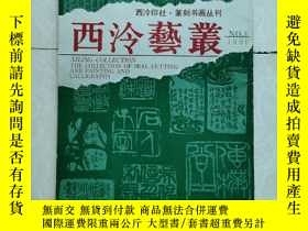 二手書博民逛書店罕見雜誌《西冷藝叢》1991年第3期(傅抱石專輯)Y218876 出版1991