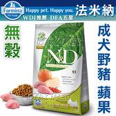 ◆MIX米克斯◆Farmina法米納-成犬無穀糧-野豬蘋果-7kg ,WDJ推薦