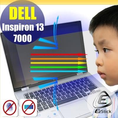 【Ezstick抗藍光】DELL Inspiron 13 7000 13WR (特殊) 防藍光護眼鏡面螢幕貼 靜電吸附