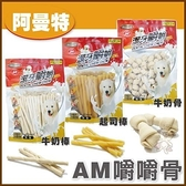 *WANG *阿曼特嚼嚼潔牙零食(袋裝) - 牛奶骨結S/M、牛奶棒S/M、 起司棒S/M
