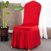 椅套飯店餐椅套家用婚慶宴會椅子套通用