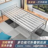 經濟簡易折疊鋼絲床出租屋單人雙人鐵架床家用小戶型成人鐵床YYS 【快速出貨】
