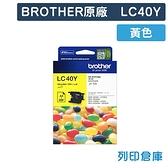 原廠墨水匣 BROTHER 黃色 LC40Y / LC-40Y /適用 J525W/J725DW/J925DW/J430W/J432/J625DW/J825DW
