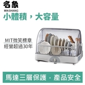 名象 TT-958 溫風 循環式 烘碗機