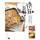 烤箱出好菜:172道家常飯菜‧極品料理‧人氣烘焙‧特殊風味,運用烤箱多功能輕鬆上菜