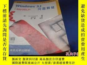 二手書博民逛書店windows罕見3.1 問題解疑Y25254 Carl Tow