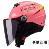 【雙11折300】機車電動車頭盔鏡面擋風面罩鏡防曬安全帽
