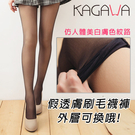 微壓力-保暖刷毛假透膚褲襪--真二件式 台灣製MIT/襪子【NO814】香川絲襪KAGAWA