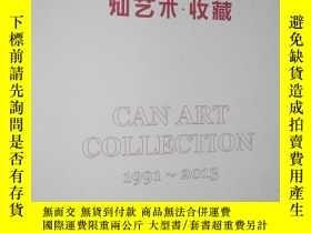 二手書博民逛書店罕見燦藝術-收藏【1991-2013】Y12980 北京 燦藝術