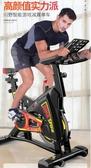 減震款動感單車家用腳踏車健身車超靜音室內運動健身器材 交換禮物  YXS