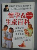 【書寶二手書T1/保健_JSW】懷孕&生產百科_Miriam Stoppard