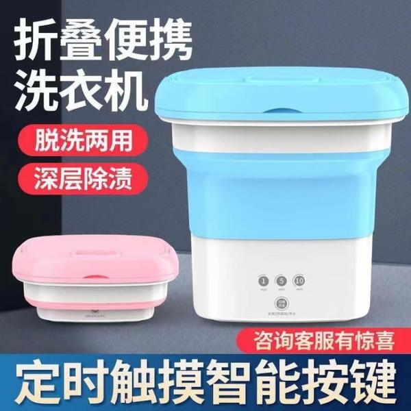 【110V現貨在台】洗內衣內褲專用機器全自動洗內褲機器全自動智慧洗襪子摺疊洗衣機