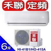 HERAN禾聯【HI-41B1/HO-415A】分離式冷氣